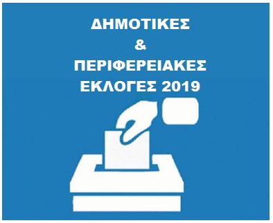 ΔΗΜΟΤΙΚΕΣ ΕΚΛΟΓΕΣ 2019