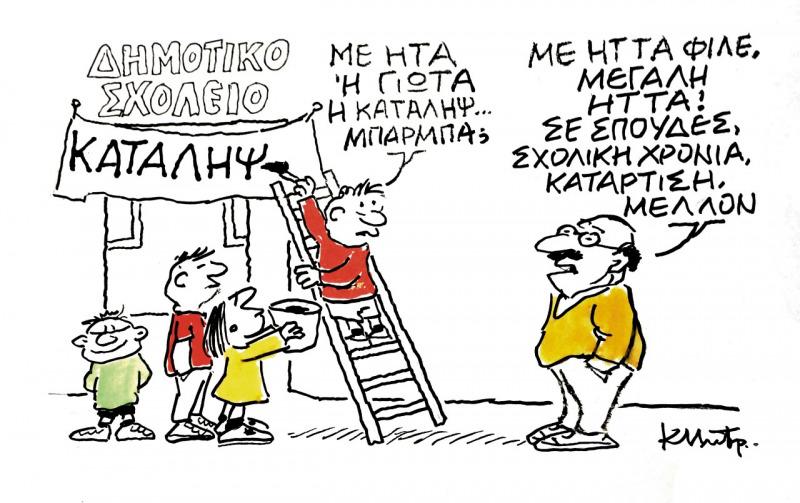 katalipsies geloigrafeia