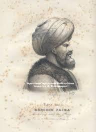 Μεχμέτ Ρεσίτ Πασάς (Κιουταχής) (1780-1839). Σπουδαίος Οθωμανός στρατηγός επικεφαλής των στρατευμάτων στη μάχη του Πέτα